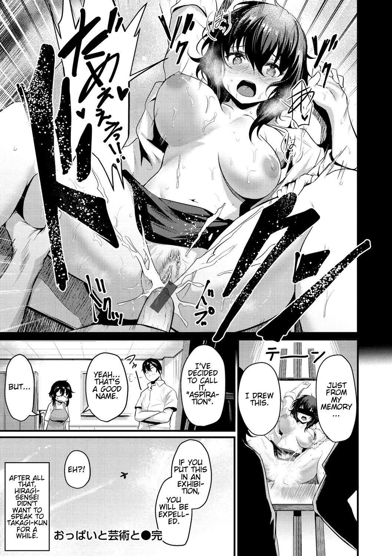 Oppai To Geijutsu   To With Boobs and Art 19