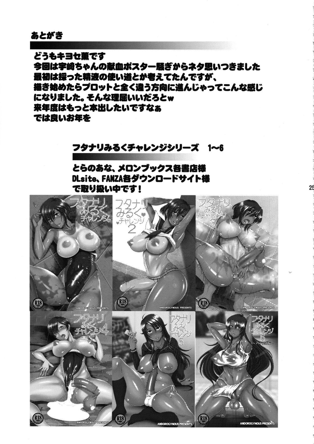 Kensei ni Ikou | 迫真水泳部・扶她的里技―第七章 24