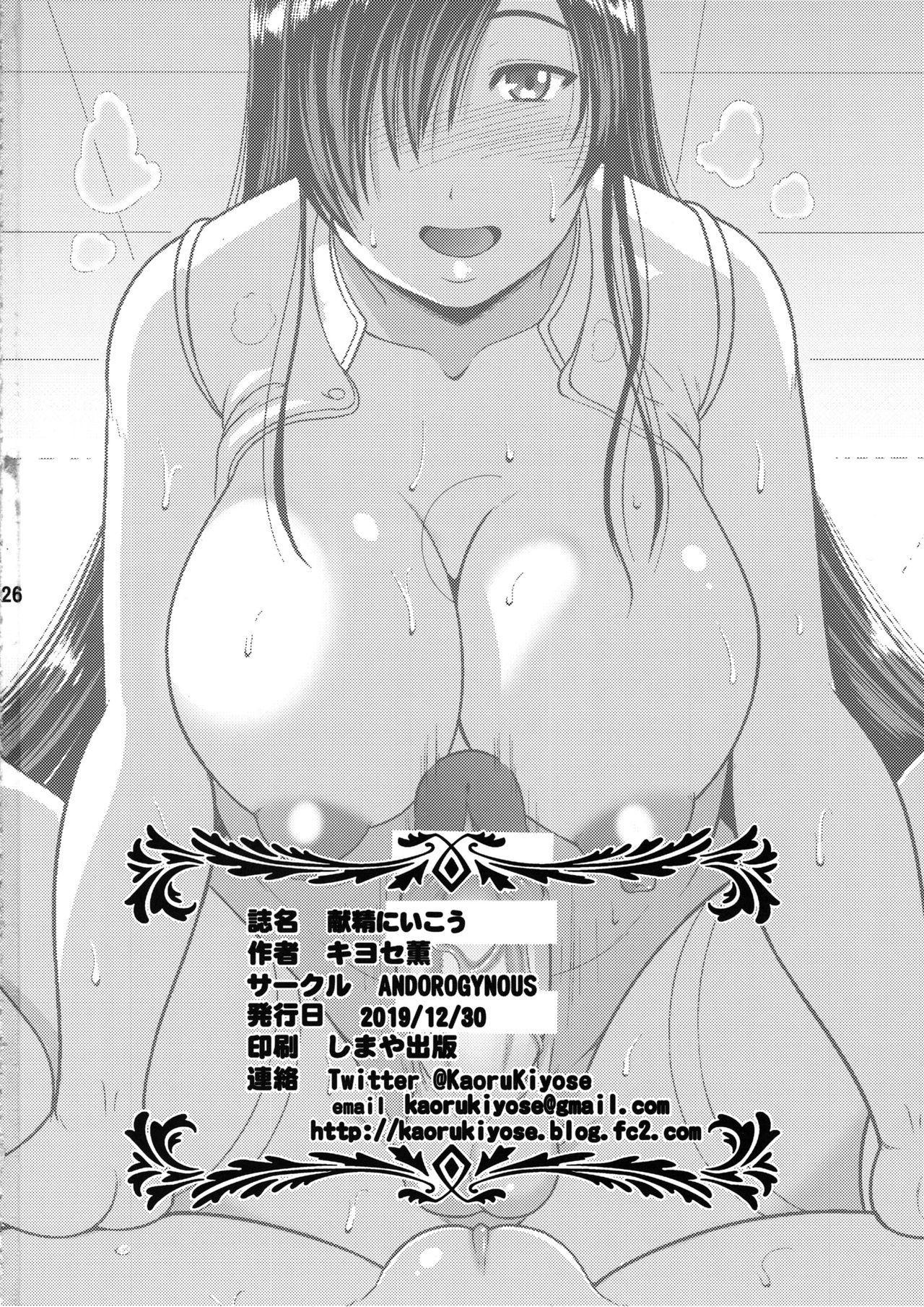 Kensei ni Ikou | 迫真水泳部・扶她的里技―第七章 25
