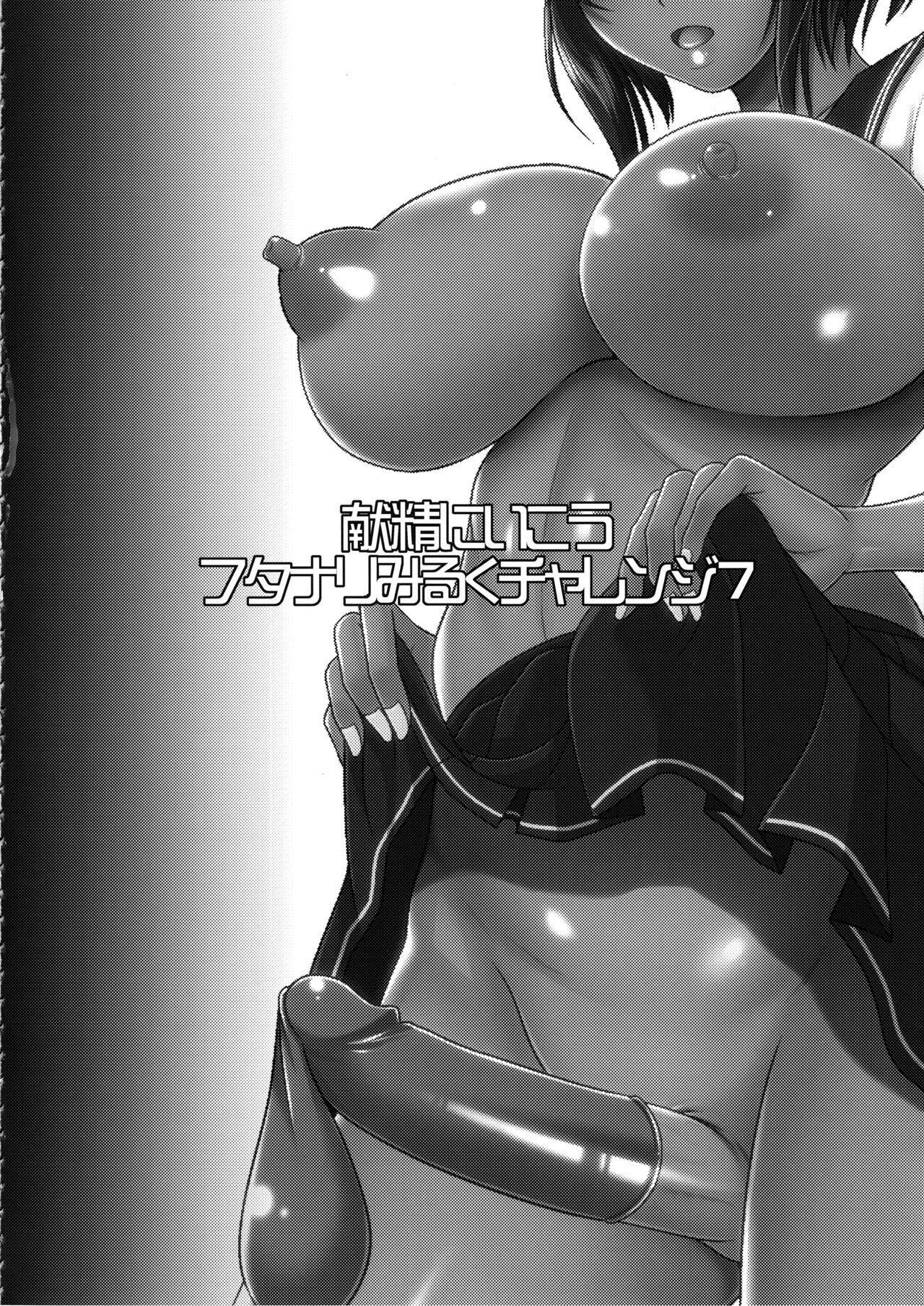Kensei ni Ikou | 迫真水泳部・扶她的里技―第七章 3