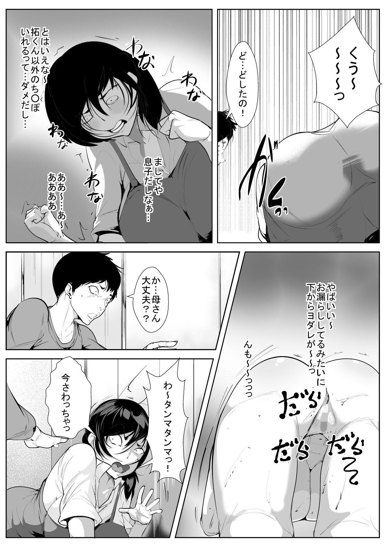 Hantoshikan Sexless no Hitozuma wa... 5