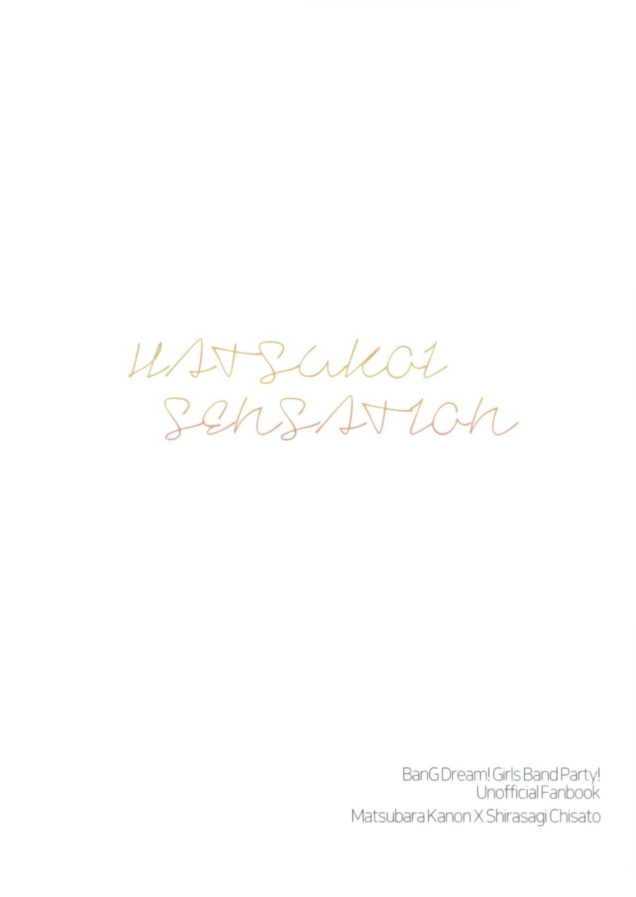 Hatsukoi Sensation   初戀的波瀾 1