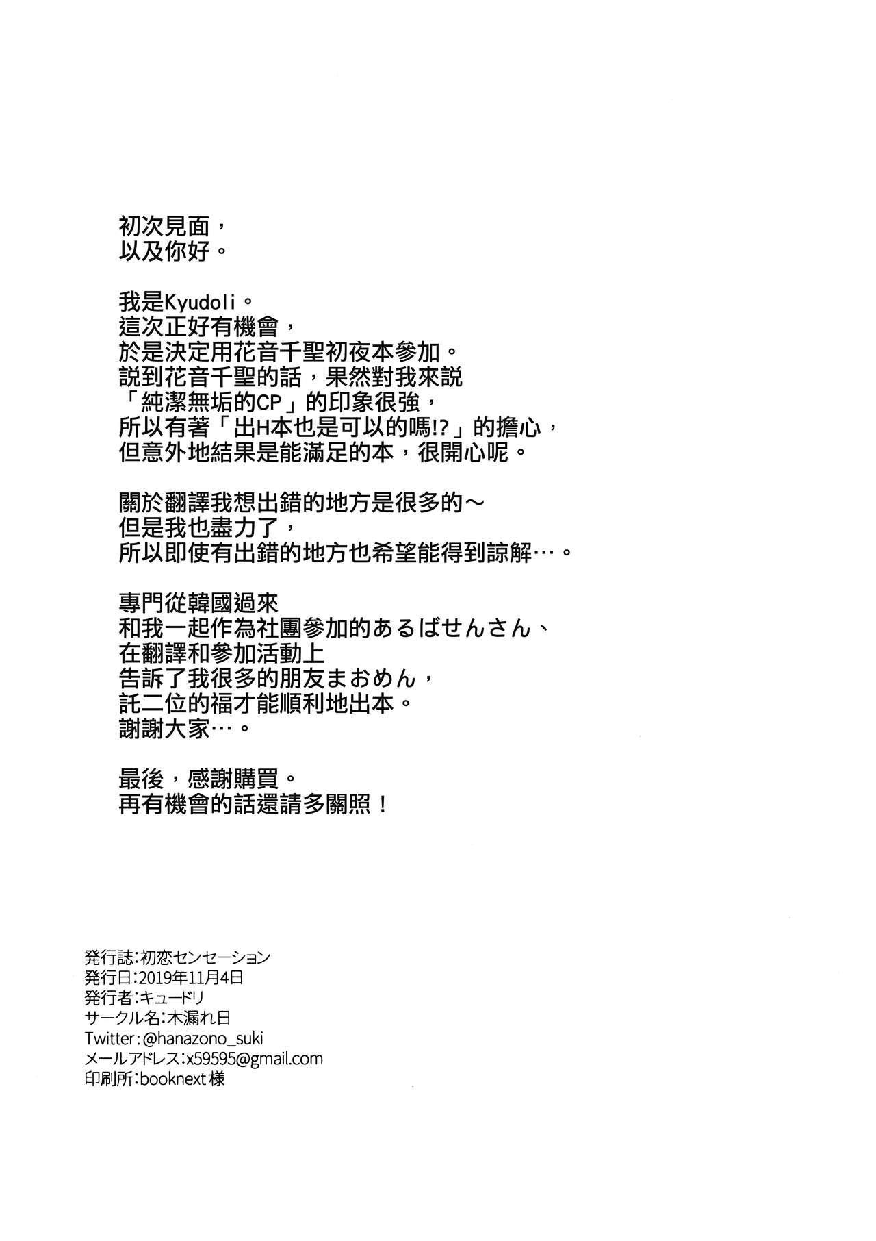 Hatsukoi Sensation   初戀的波瀾 29