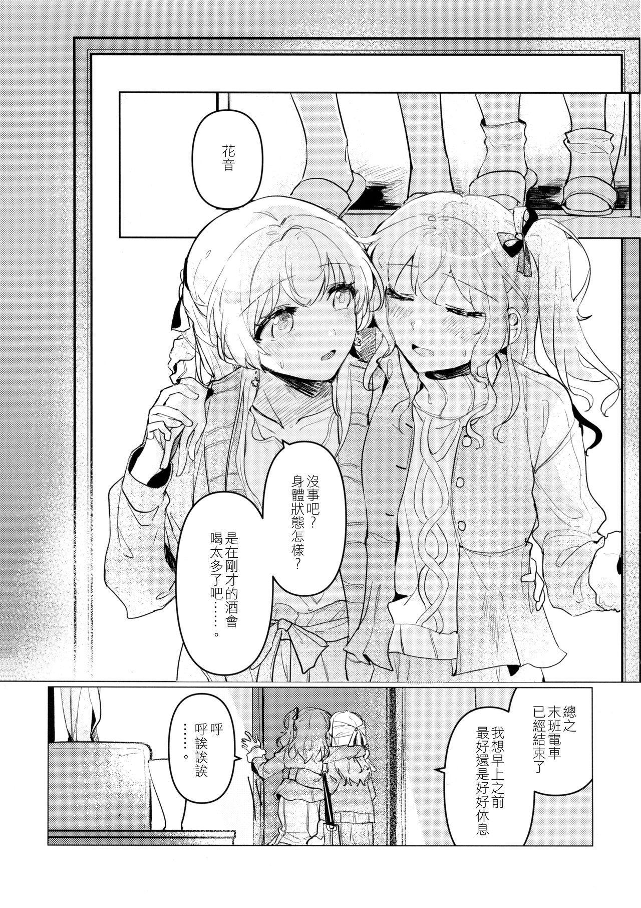 Hatsukoi Sensation   初戀的波瀾 3