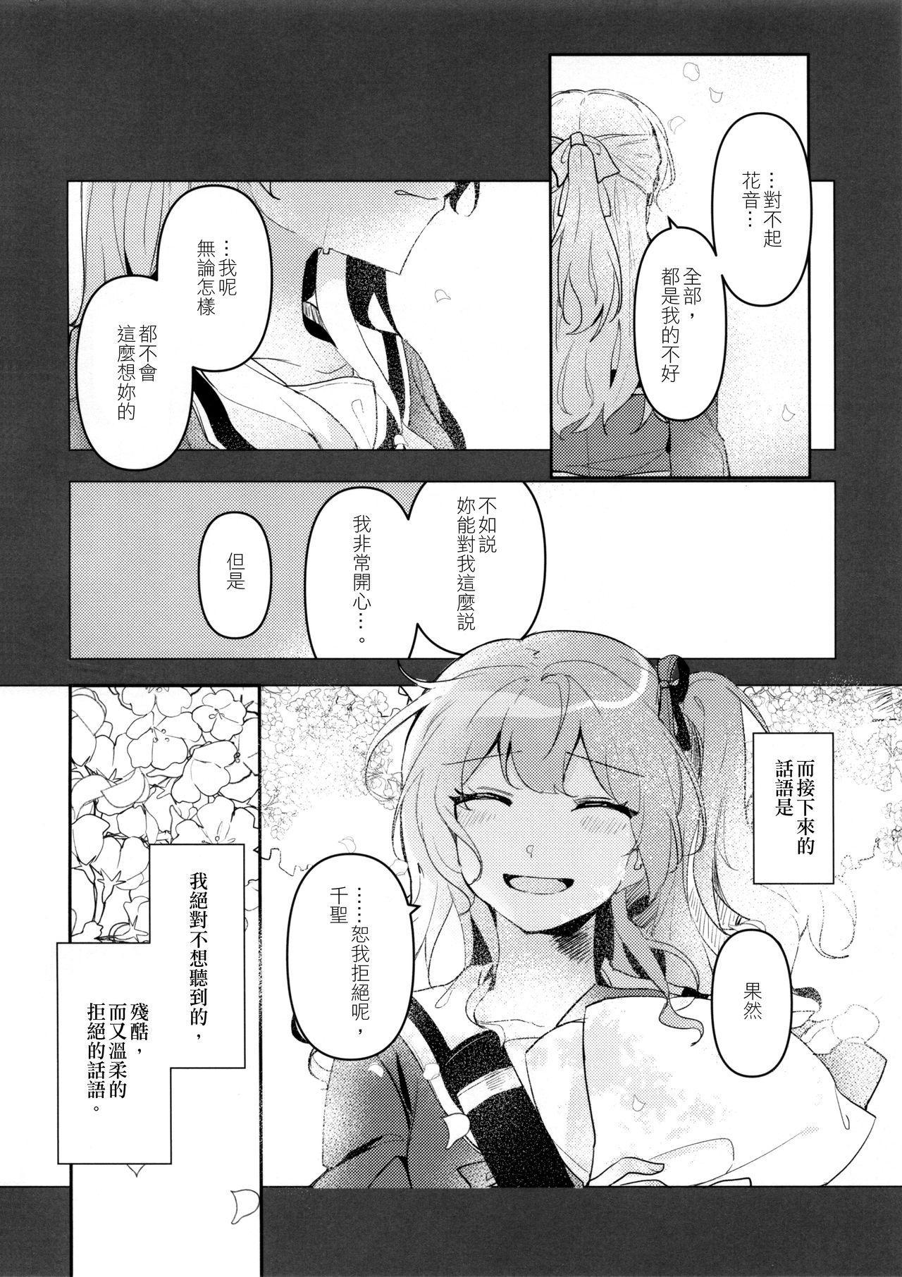Hatsukoi Sensation   初戀的波瀾 7
