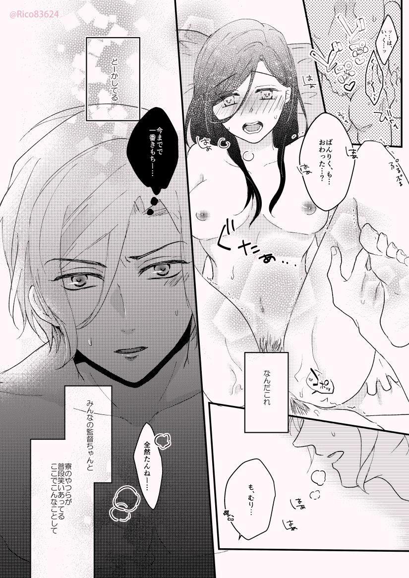 Karada no Aishou tte Daiji da to Omoun Dakedo Kantoku-chan wa Dou Yo? 10