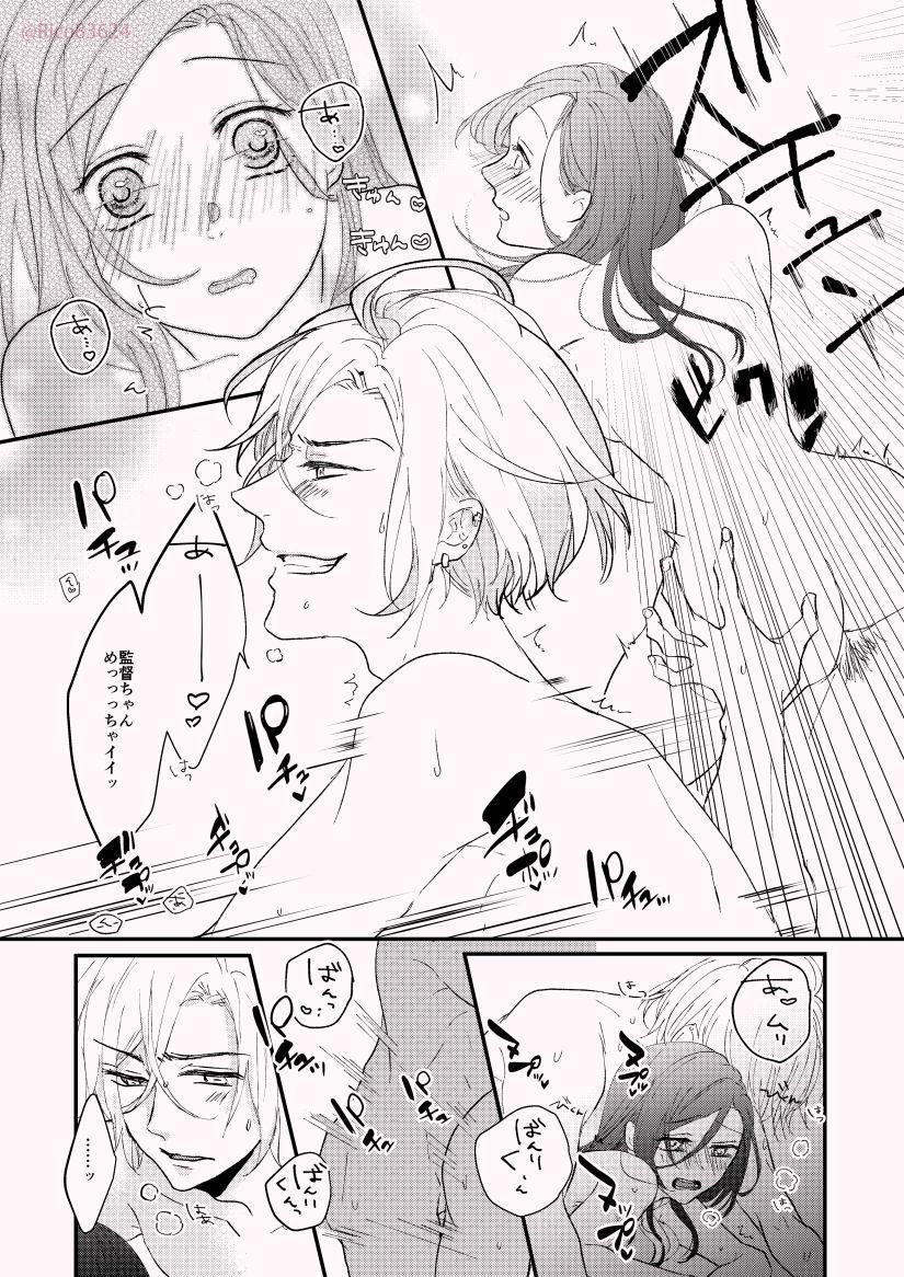 Karada no Aishou tte Daiji da to Omoun Dakedo Kantoku-chan wa Dou Yo? 12