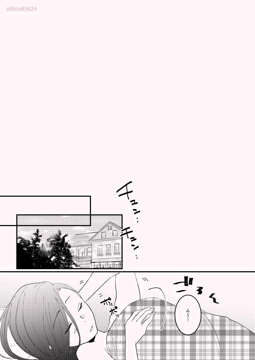 Karada no Aishou tte Daiji da to Omoun Dakedo Kantoku-chan wa Dou Yo? 15