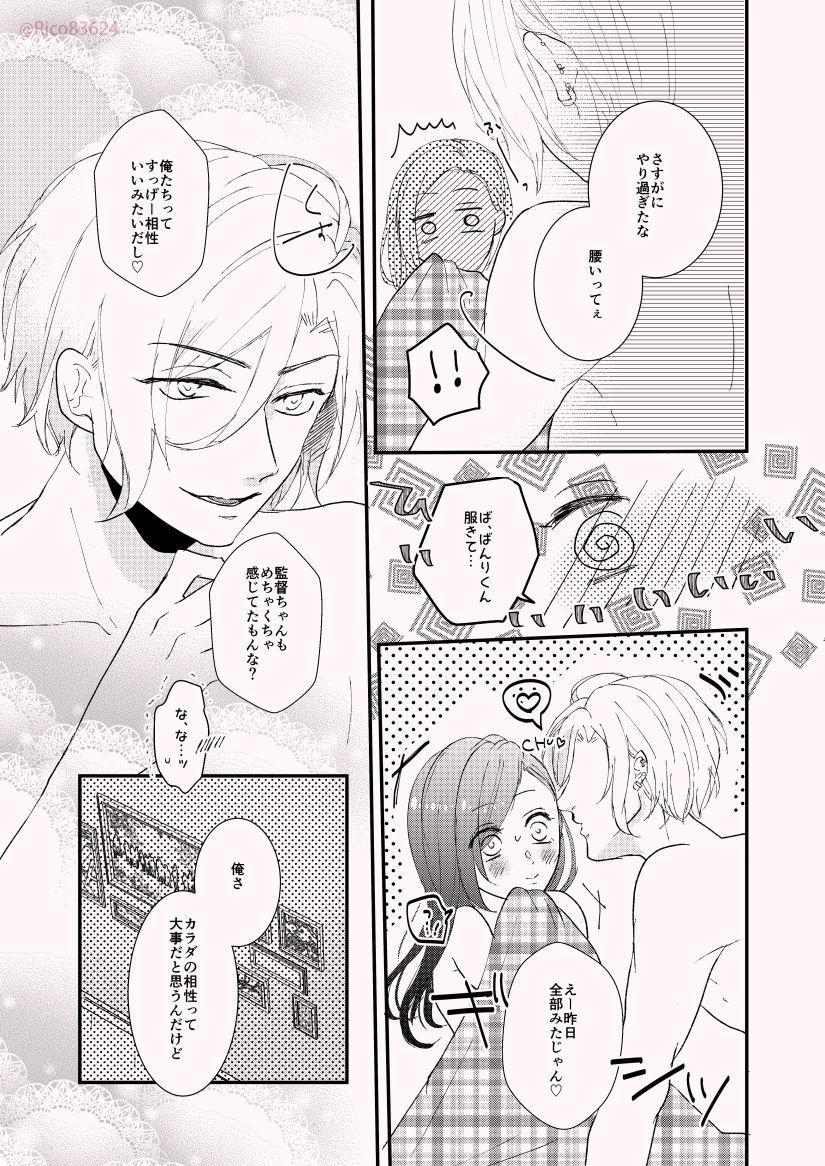 Karada no Aishou tte Daiji da to Omoun Dakedo Kantoku-chan wa Dou Yo? 17