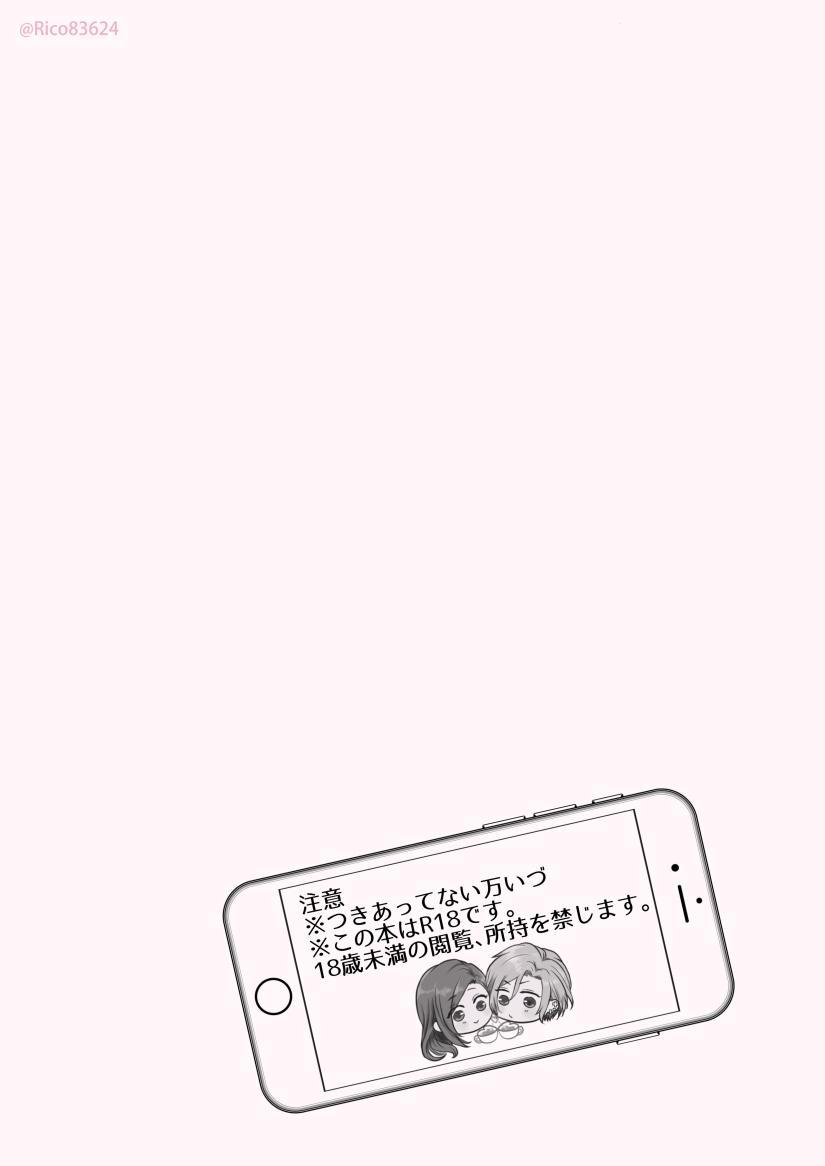 Karada no Aishou tte Daiji da to Omoun Dakedo Kantoku-chan wa Dou Yo? 2