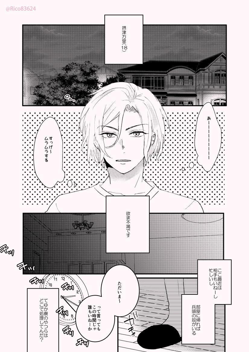 Karada no Aishou tte Daiji da to Omoun Dakedo Kantoku-chan wa Dou Yo? 3