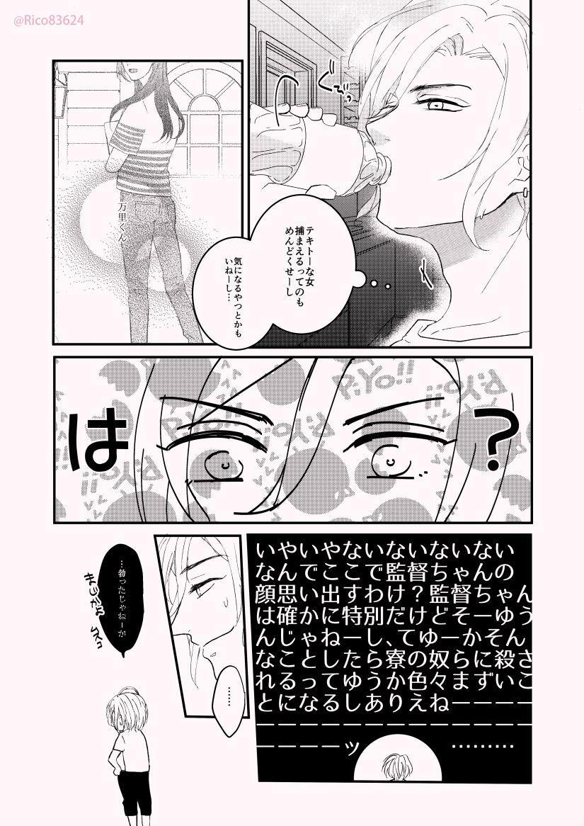 Karada no Aishou tte Daiji da to Omoun Dakedo Kantoku-chan wa Dou Yo? 4