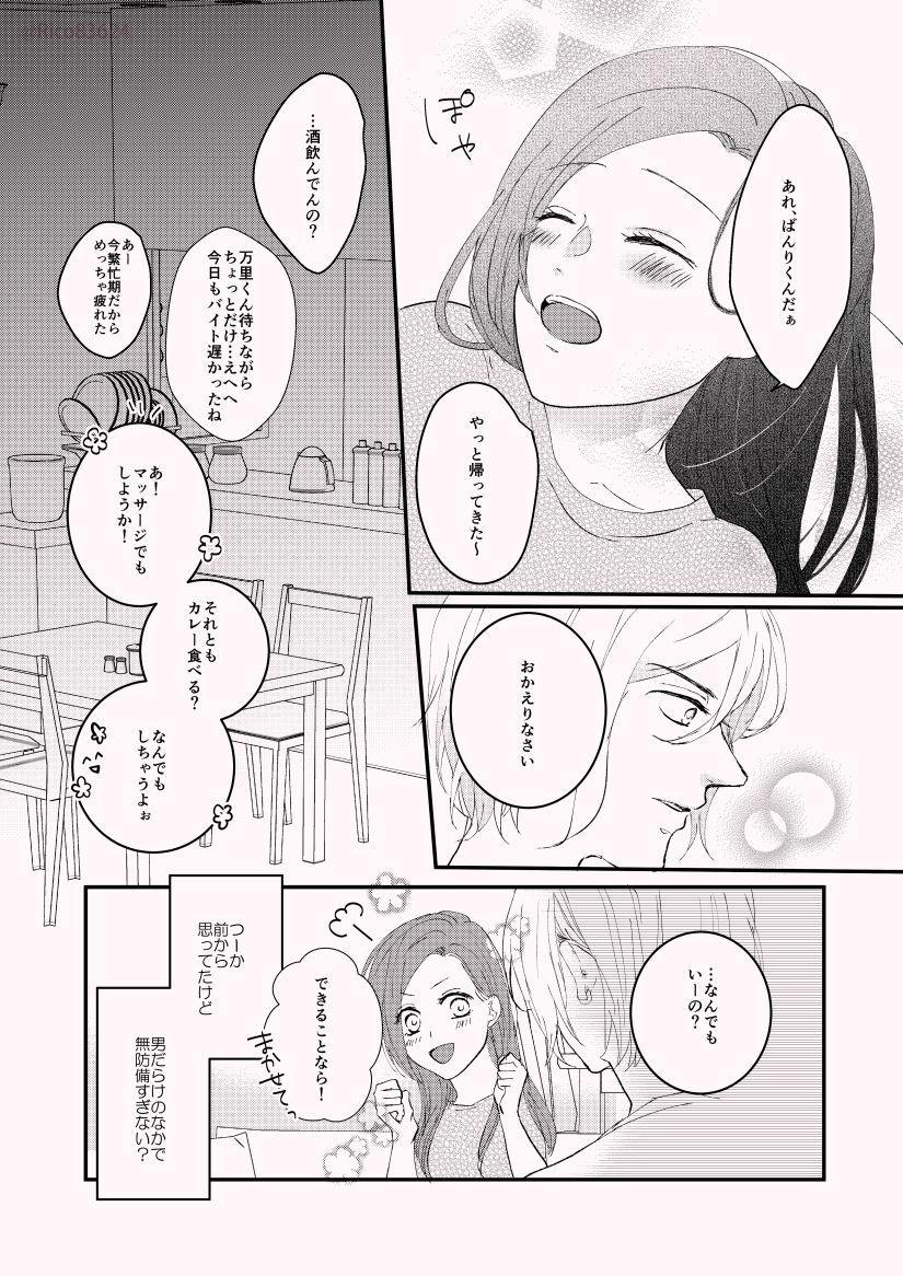 Karada no Aishou tte Daiji da to Omoun Dakedo Kantoku-chan wa Dou Yo? 6