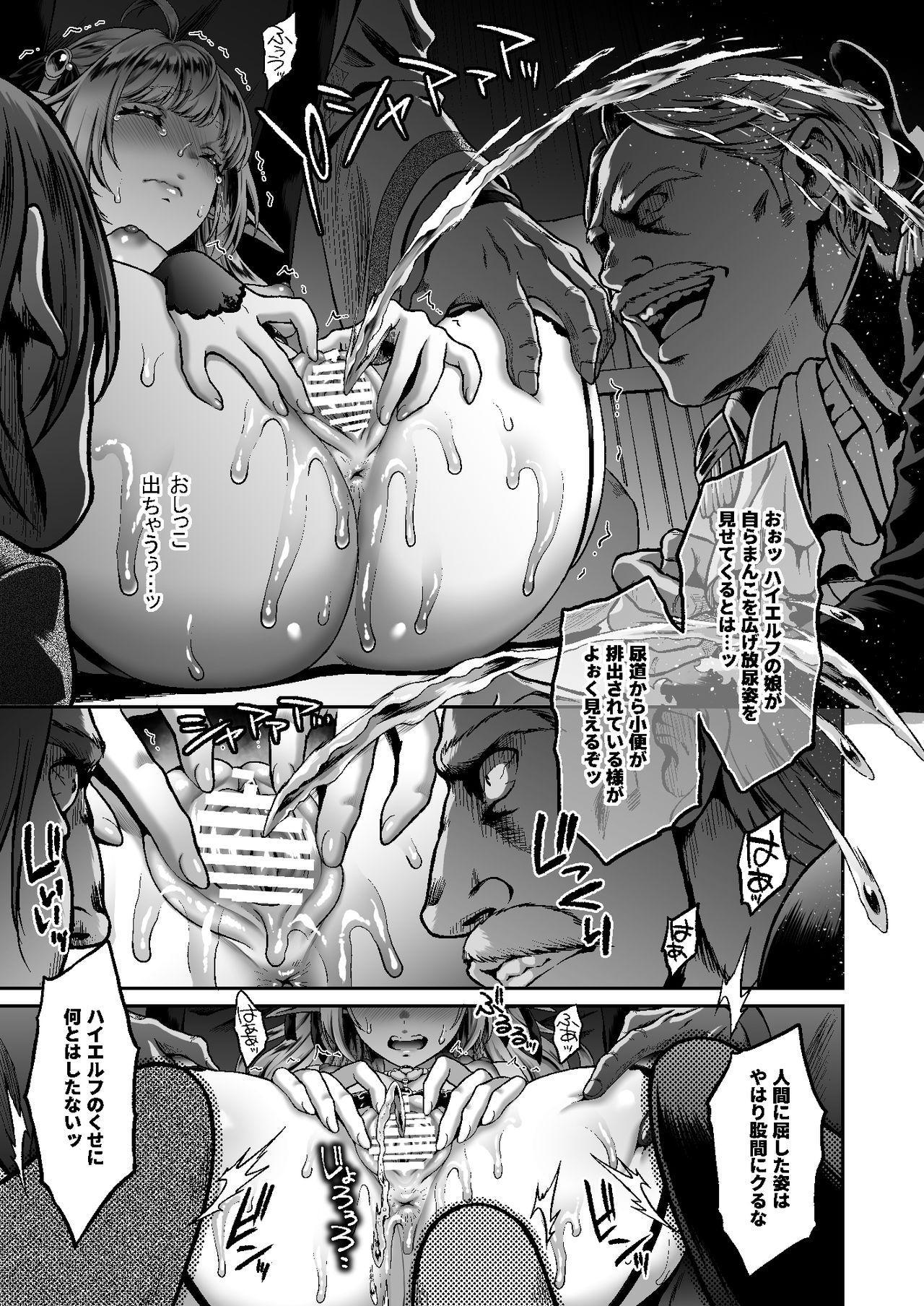 Tasogare no Shou Elf 6 - The story of Emma's side 10
