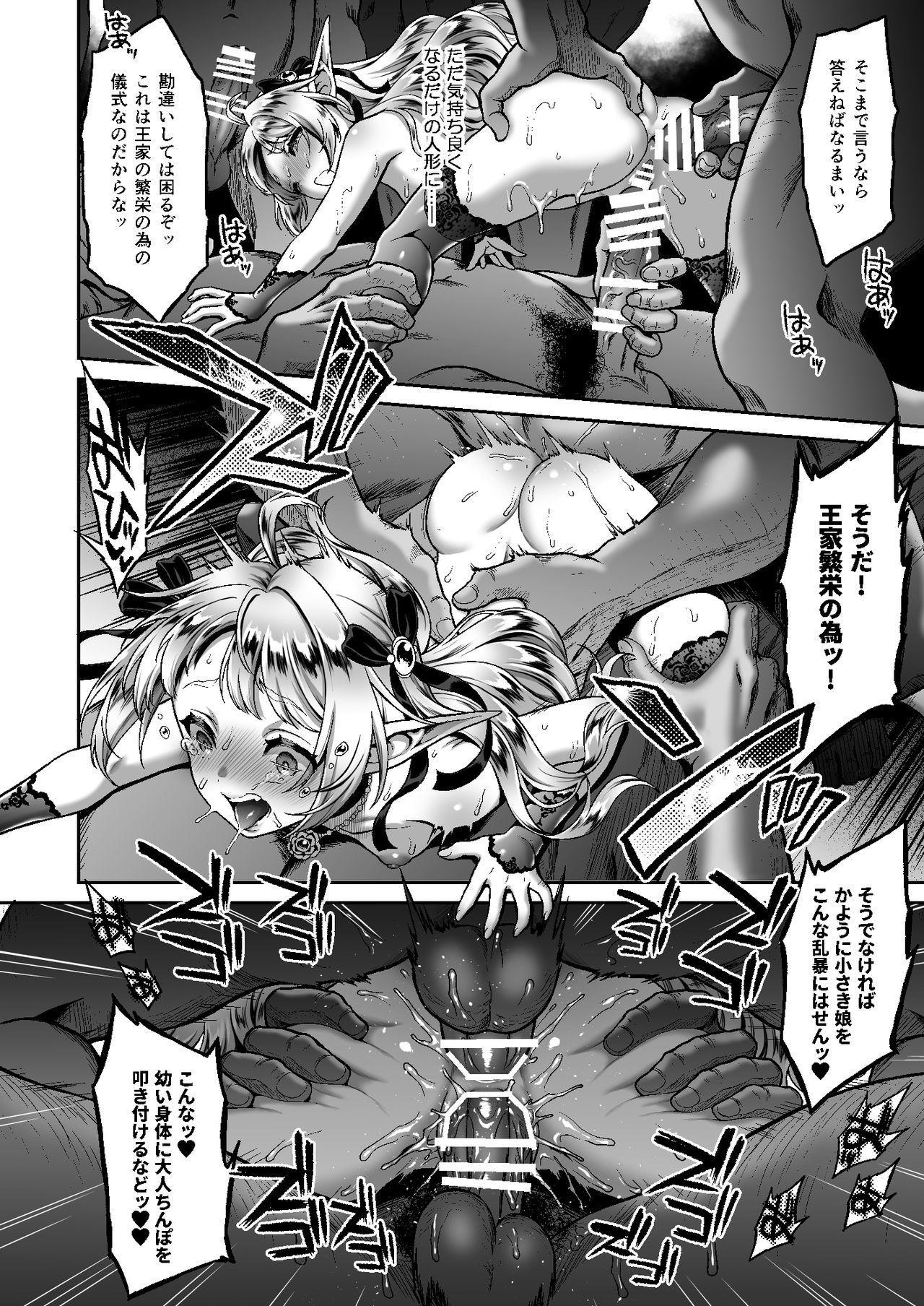 Tasogare no Shou Elf 6 - The story of Emma's side 25