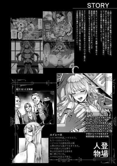 Tasogare no Shou Elf 6 - The story of Emma's side 2