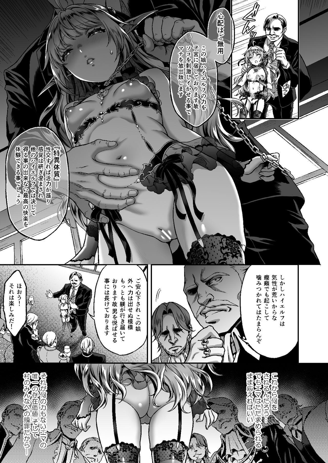 Tasogare no Shou Elf 6 - The story of Emma's side 4