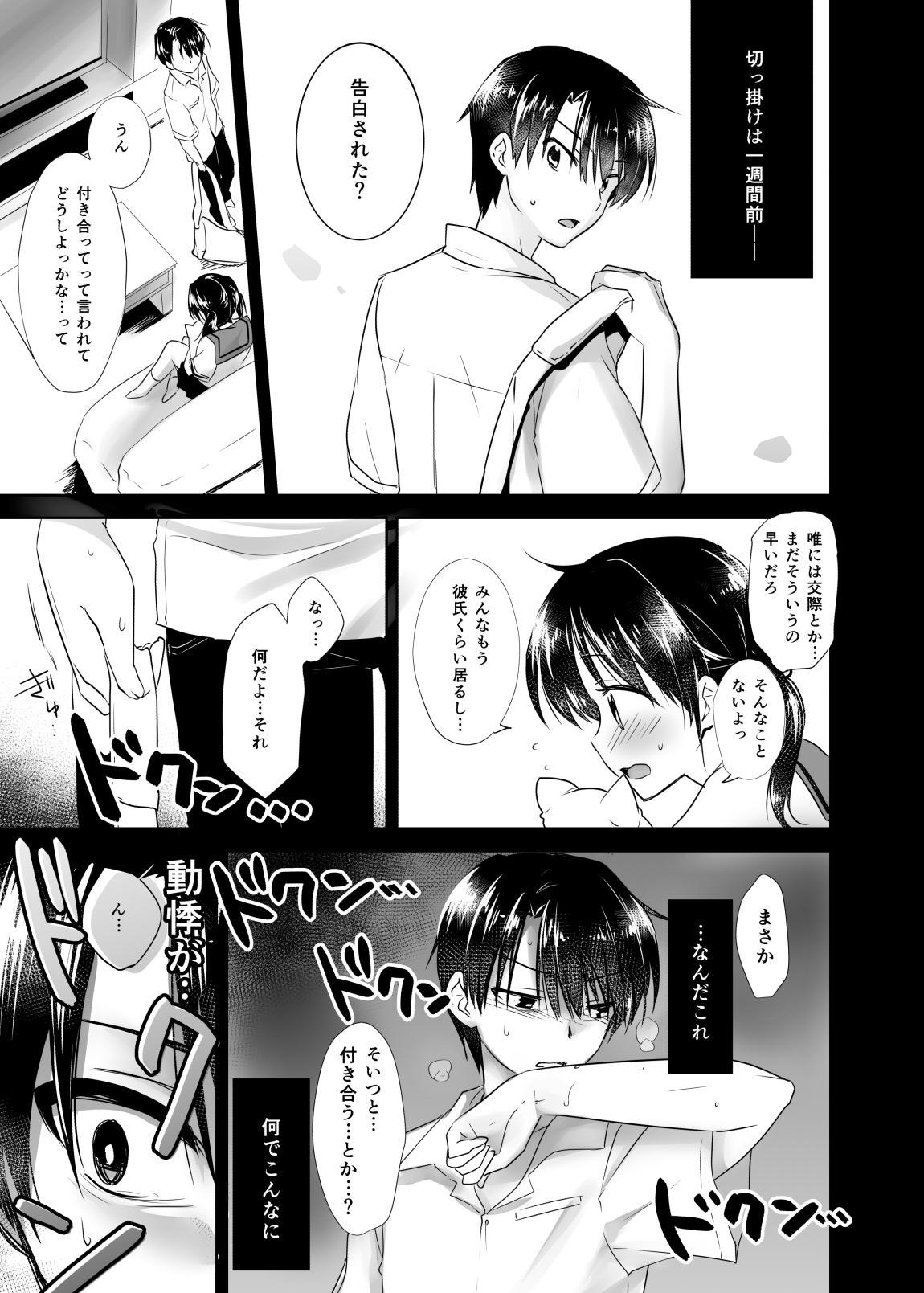 Oyasumi Sex Shidokuban 10