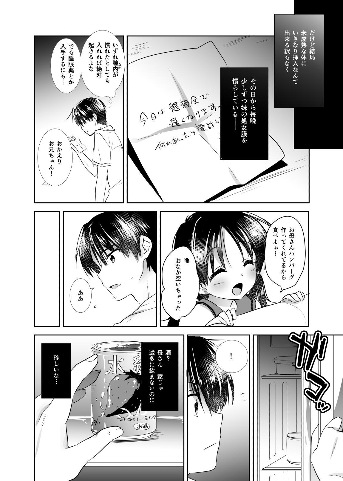 Oyasumi Sex Shidokuban 13