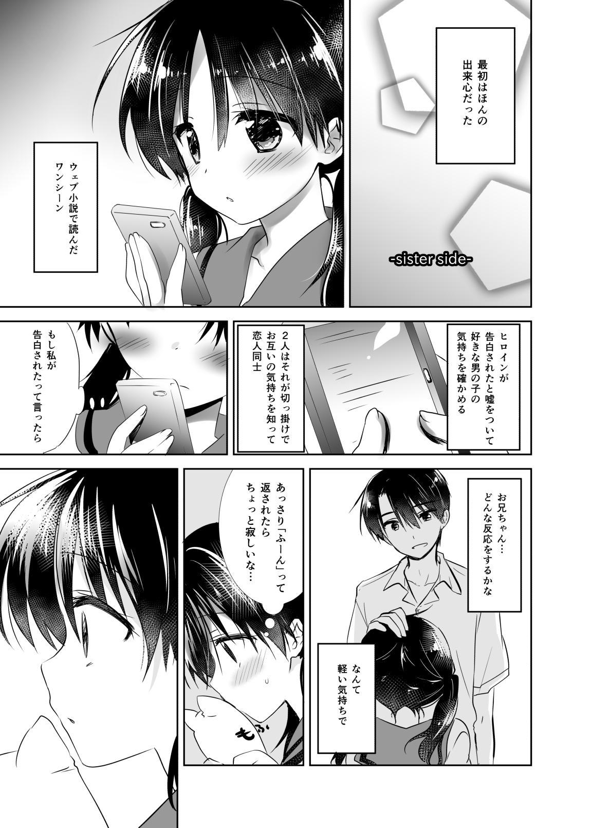 Oyasumi Sex Shidokuban 16