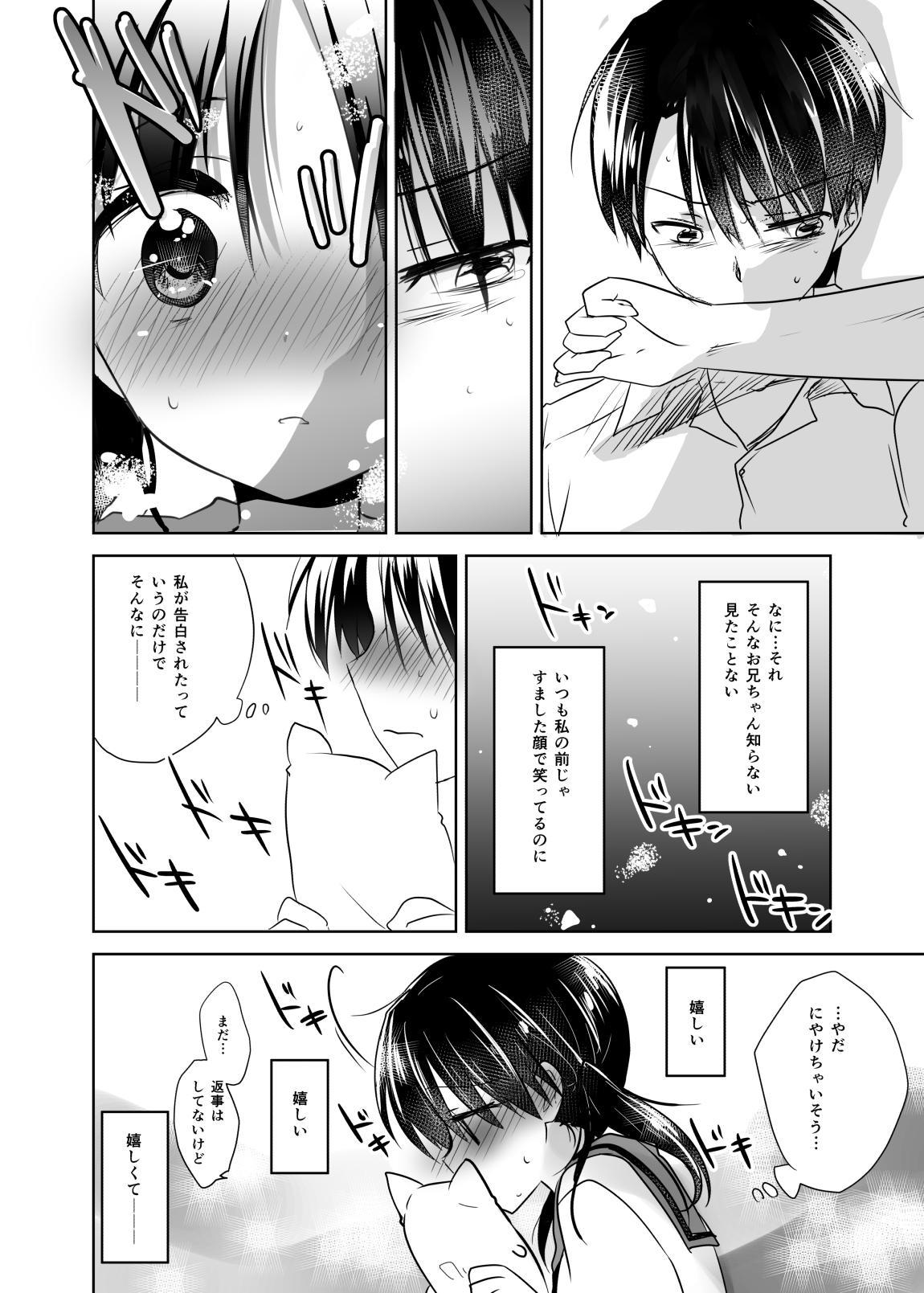 Oyasumi Sex Shidokuban 17