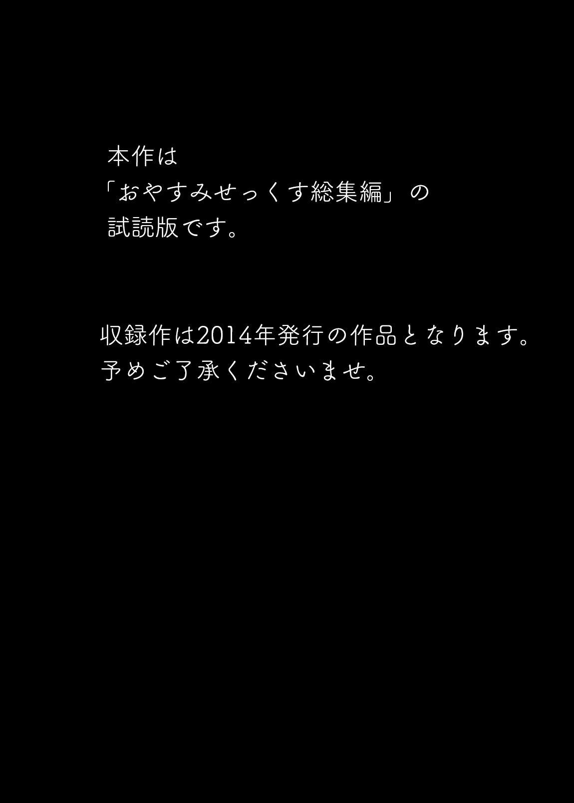 Oyasumi Sex Shidokuban 1