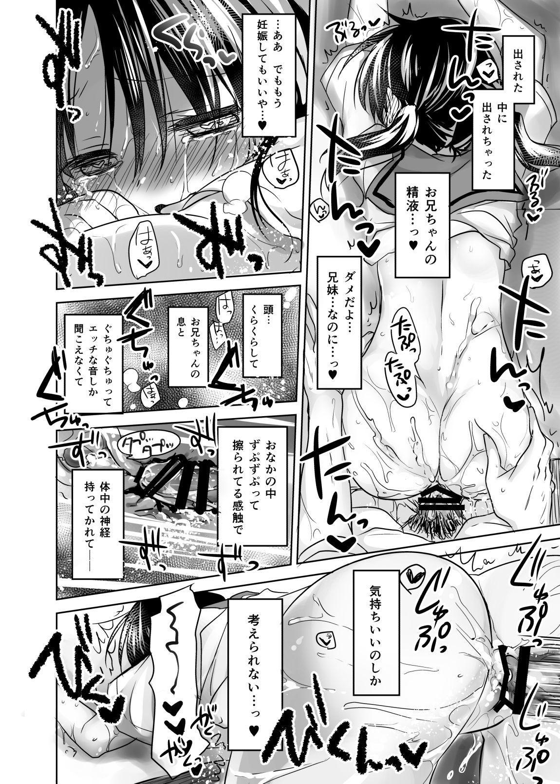 Oyasumi Sex Shidokuban 27