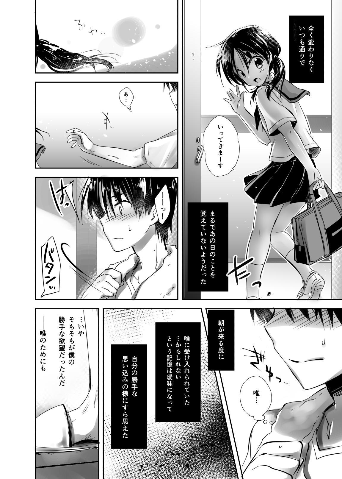 Oyasumi Sex Shidokuban 35
