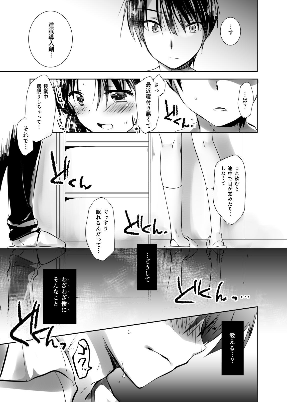 Oyasumi Sex Shidokuban 38