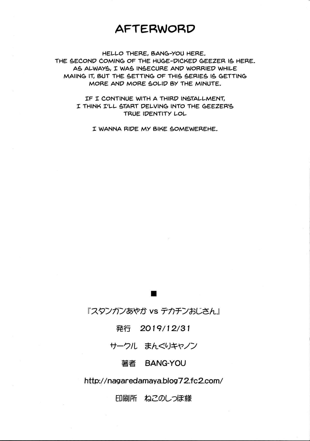Stun Gun Ayaka vs Dekachin Oji-san | Stungun Ayaka vs An Old Geezer WIth a Giant Cock 22
