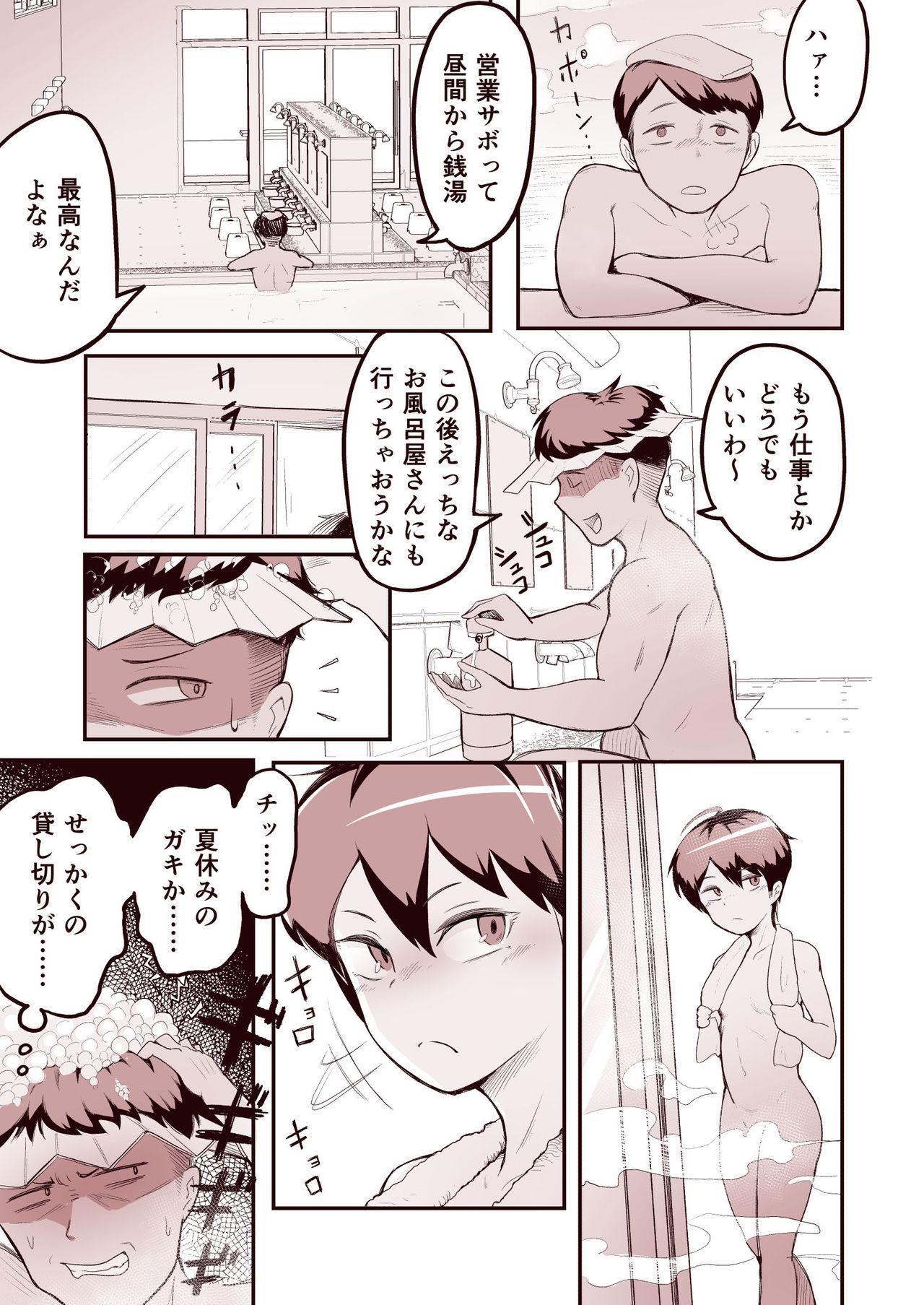 Mesugaki Boyish Bath Time Shitsuke no natte nai Loli Bitch ni Ofuro no Manner o Tatakikome! 1