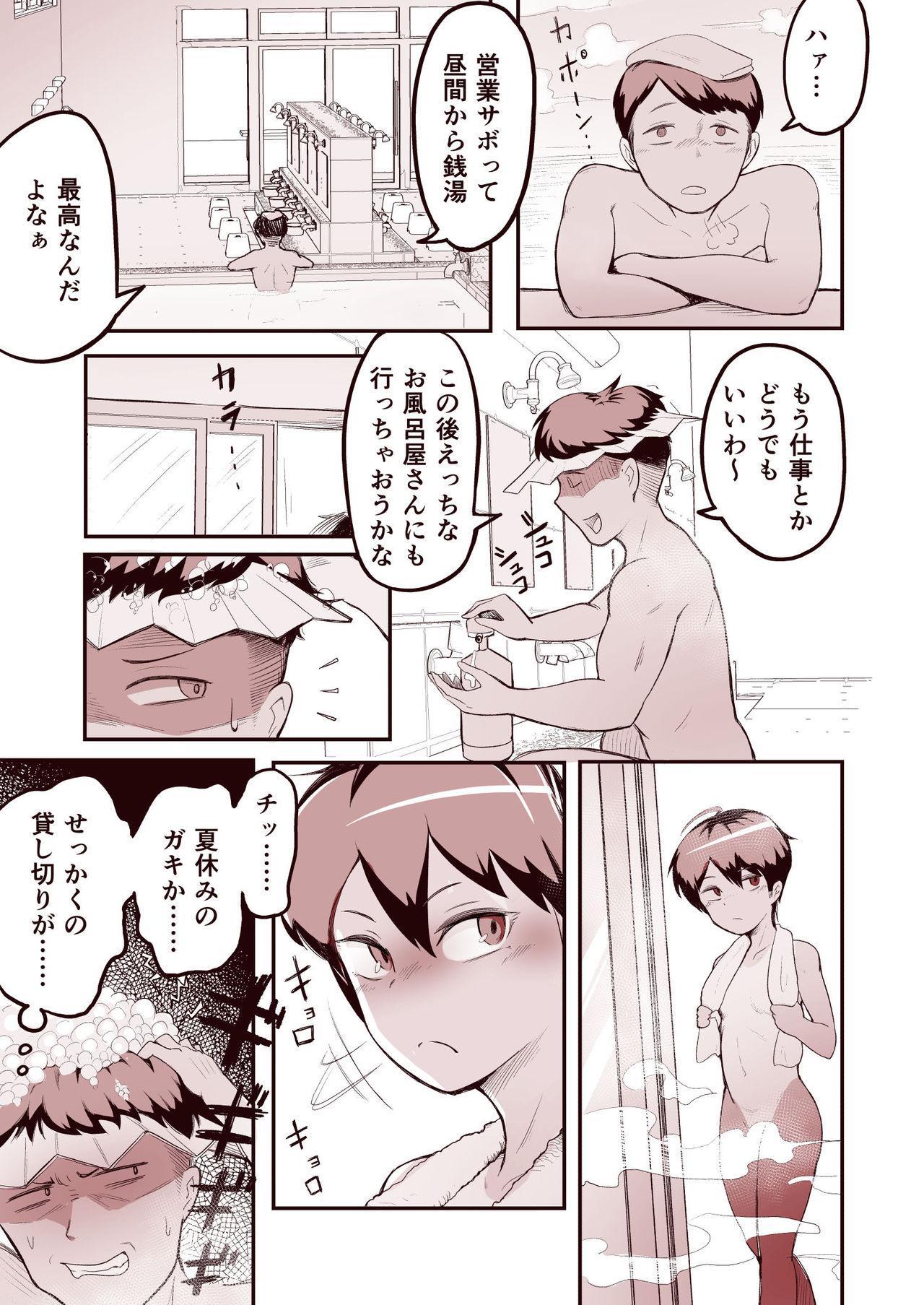Mesugaki Boyish Bath Time Shitsuke no natte nai Loli Bitch ni Ofuro no Manner o Tatakikome! 39