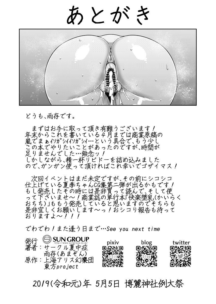Akogare no Keine-sensei no Karada 22