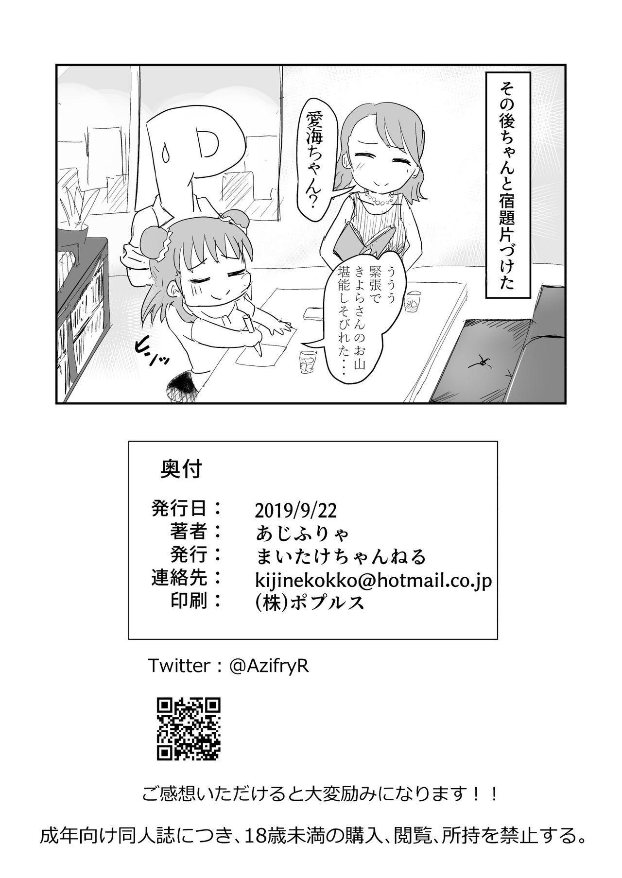 愛海と清良のらぶスタディ! 13