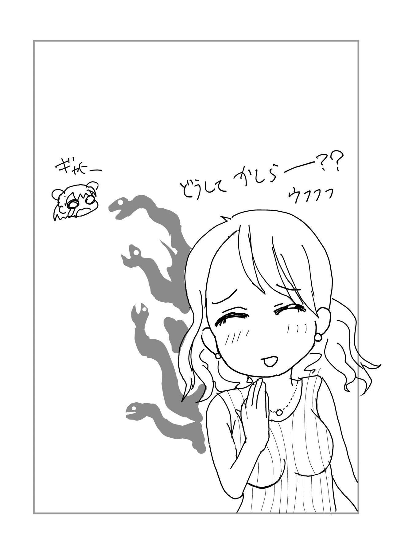 愛海と清良のらぶスタディ! 3