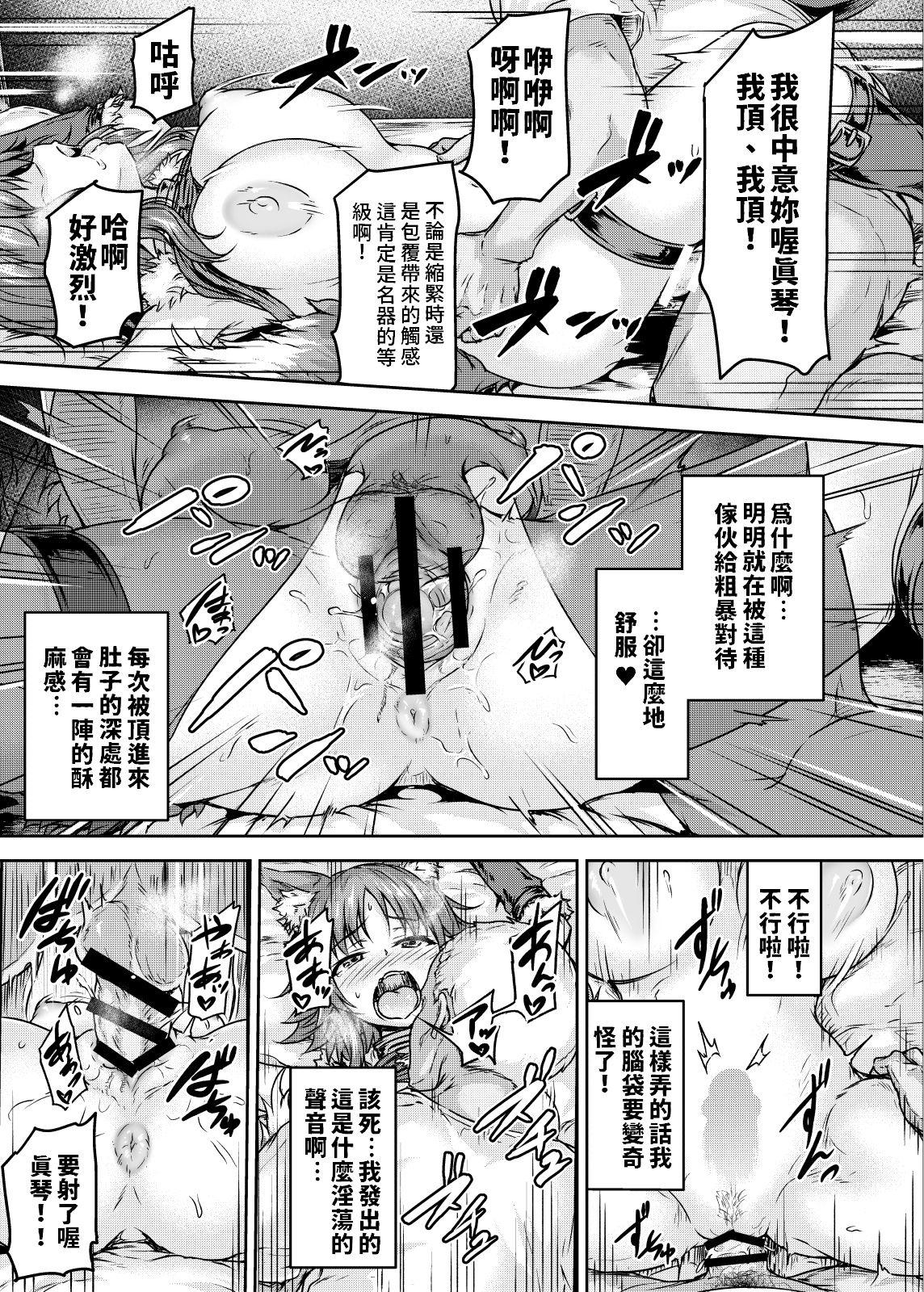 Mesuinu Keiyaku Kairaku Ochi Makoto   母狗契約 快樂墮落真琴 13