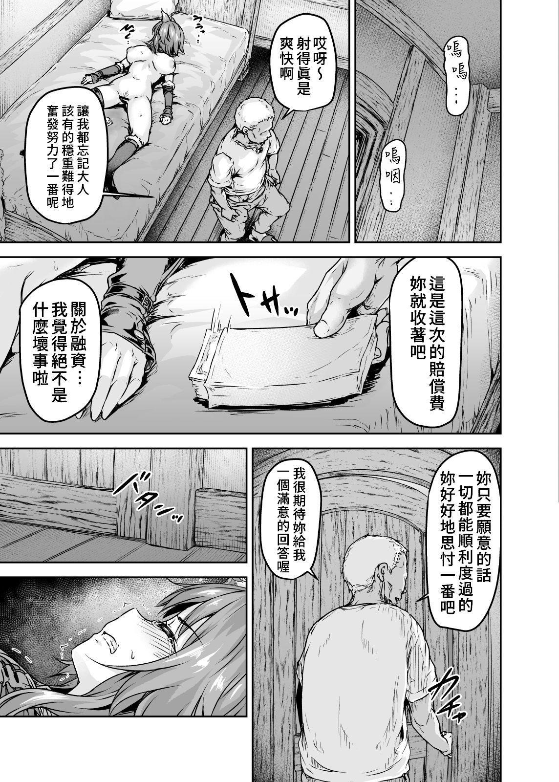 Mesuinu Keiyaku Kairaku Ochi Makoto   母狗契約 快樂墮落真琴 19