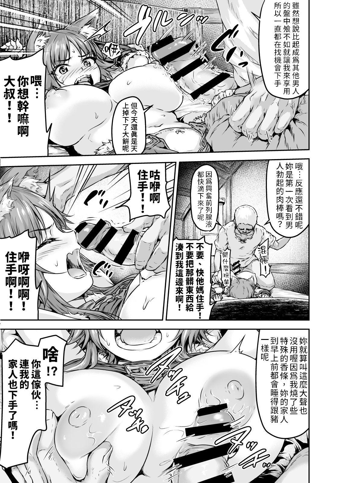 Mesuinu Keiyaku Kairaku Ochi Makoto   母狗契約 快樂墮落真琴 7