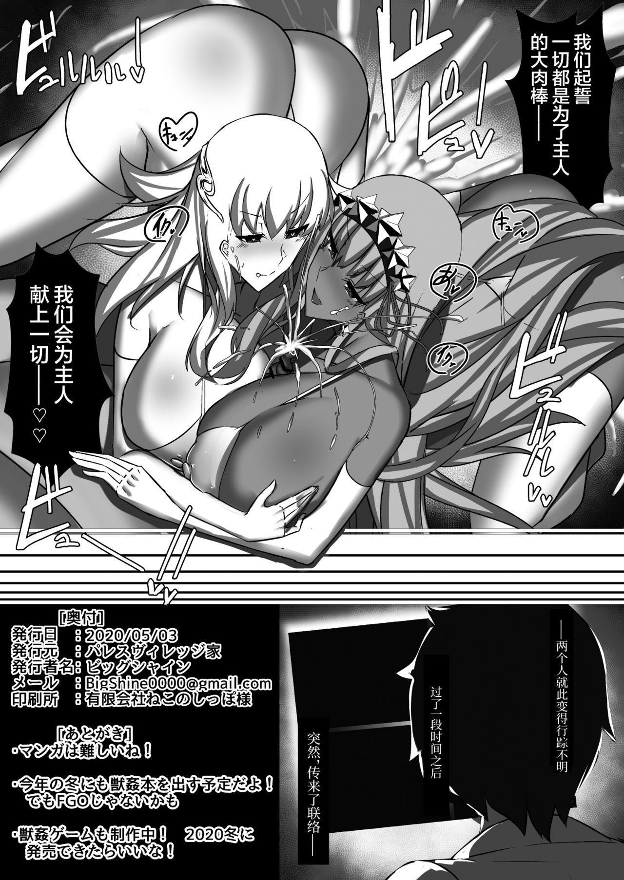 "CLASS BESTIALITY ""BB & Kama no Zako Enemy Haiboku Koubi Hen"" 24"