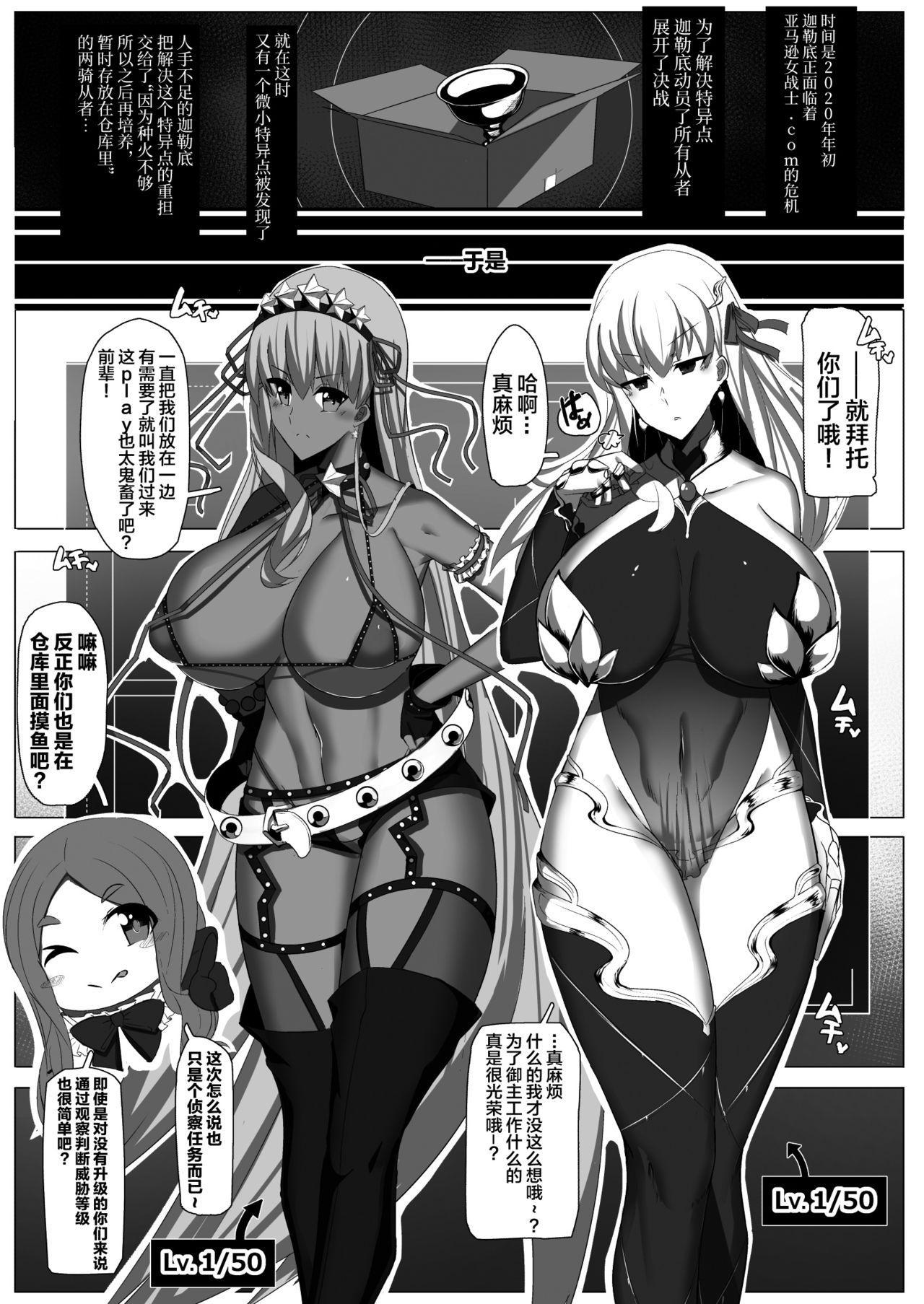 "CLASS BESTIALITY ""BB & Kama no Zako Enemy Haiboku Koubi Hen"" 2"