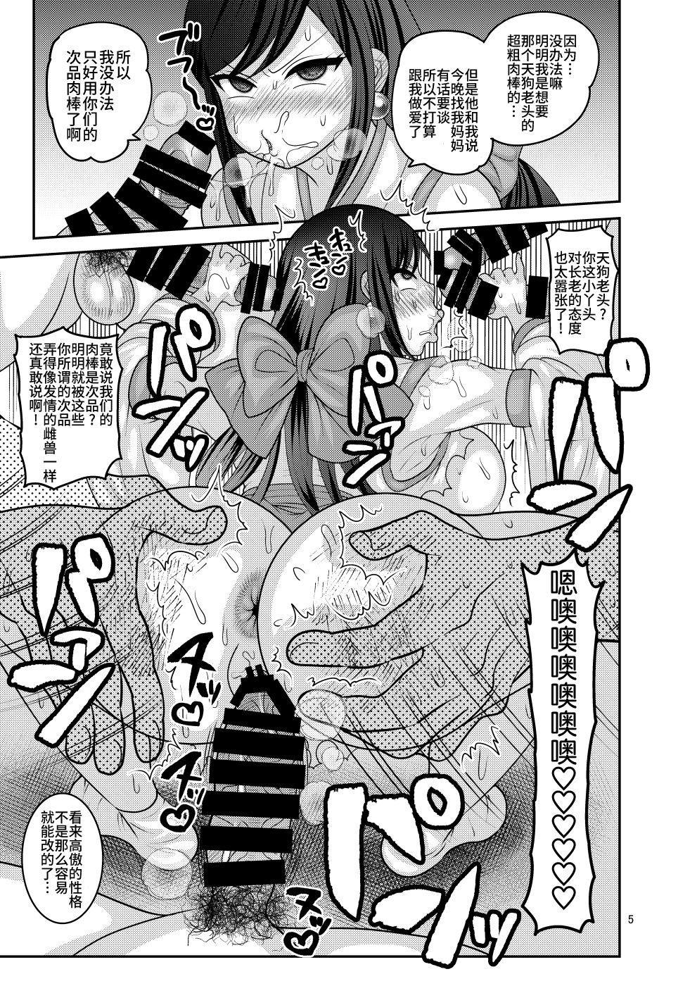 Zoku, Ochiru Hana 4