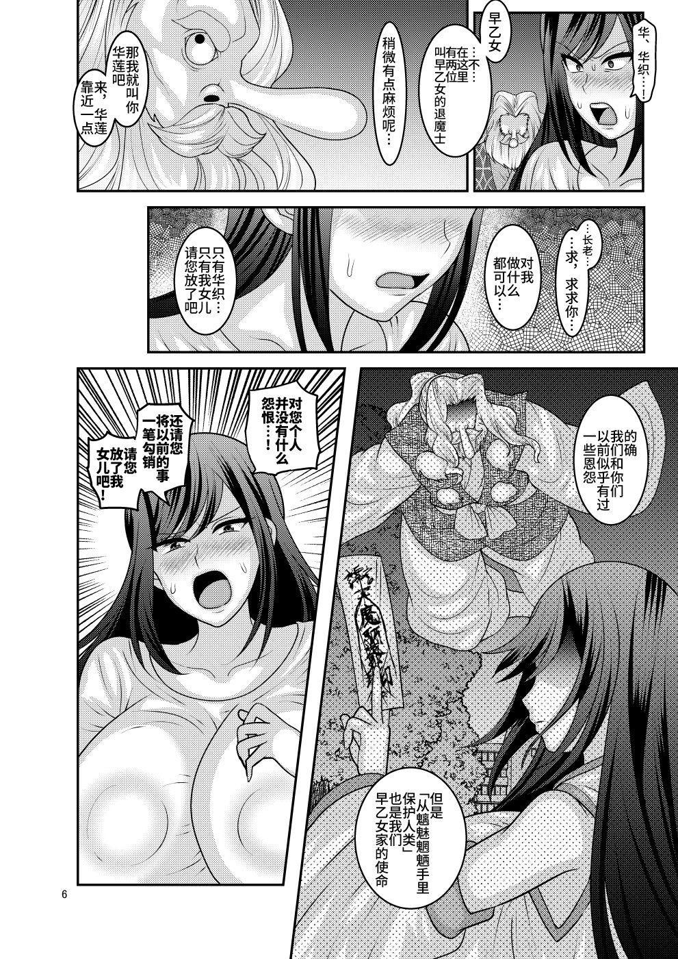 Zoku, Ochiru Hana 5