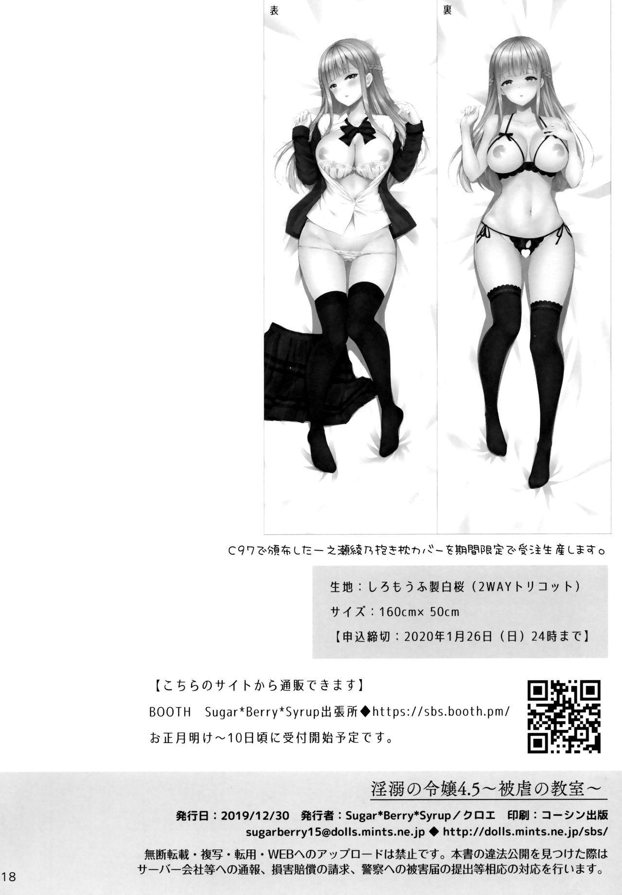 Indeki no Reijou 4.5 16
