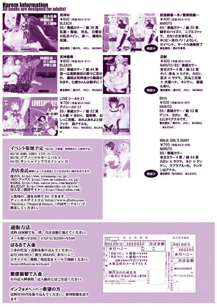 Ren-zyuu | Beast Love 45