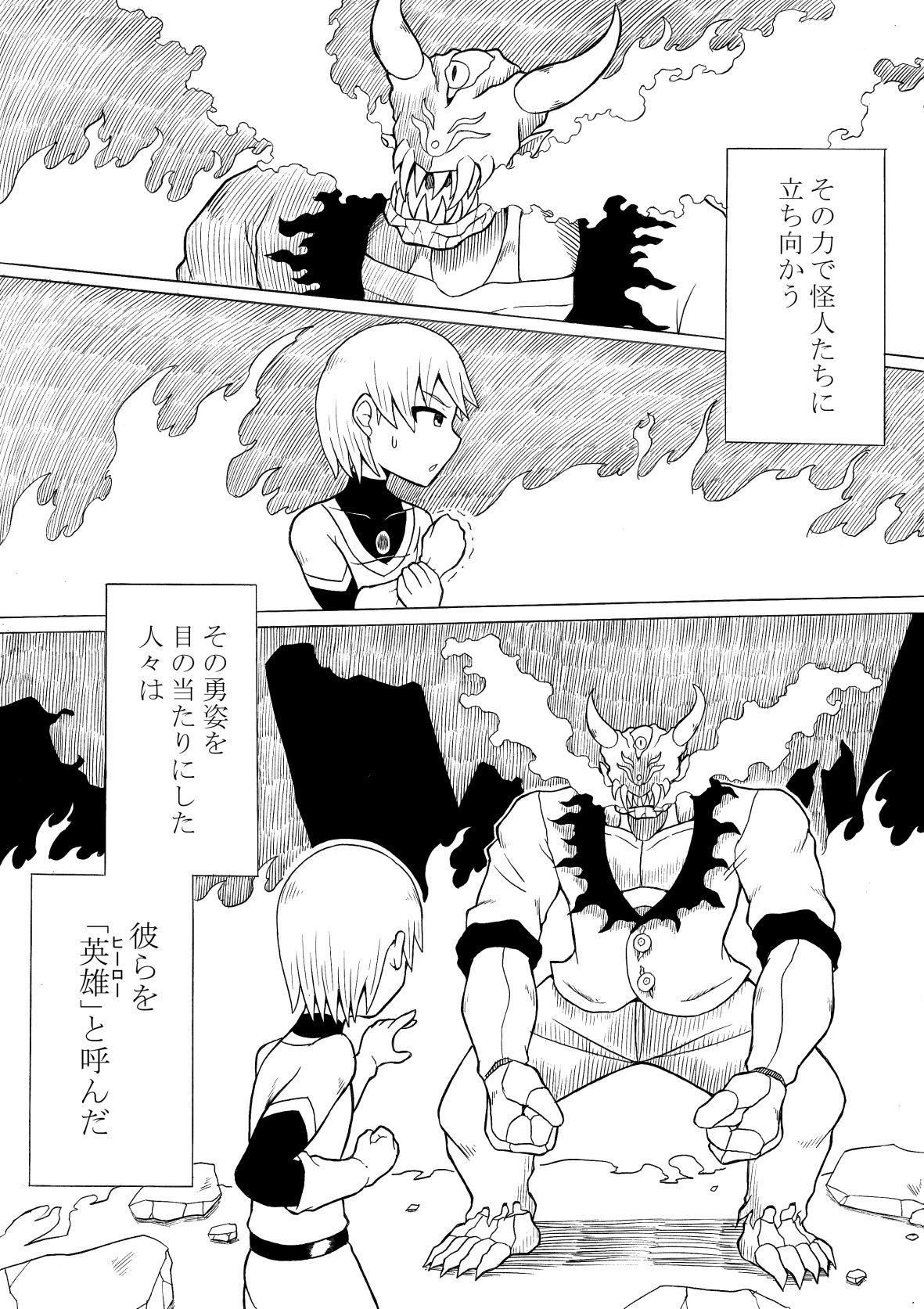 Hero haiboku 1