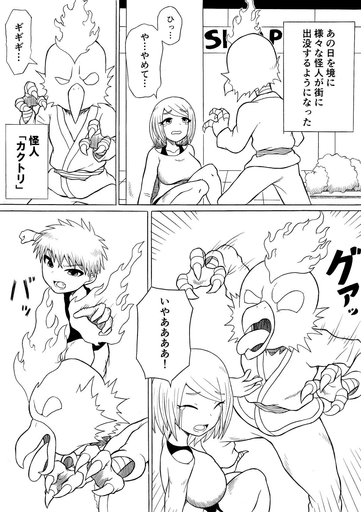 Hero haiboku 3