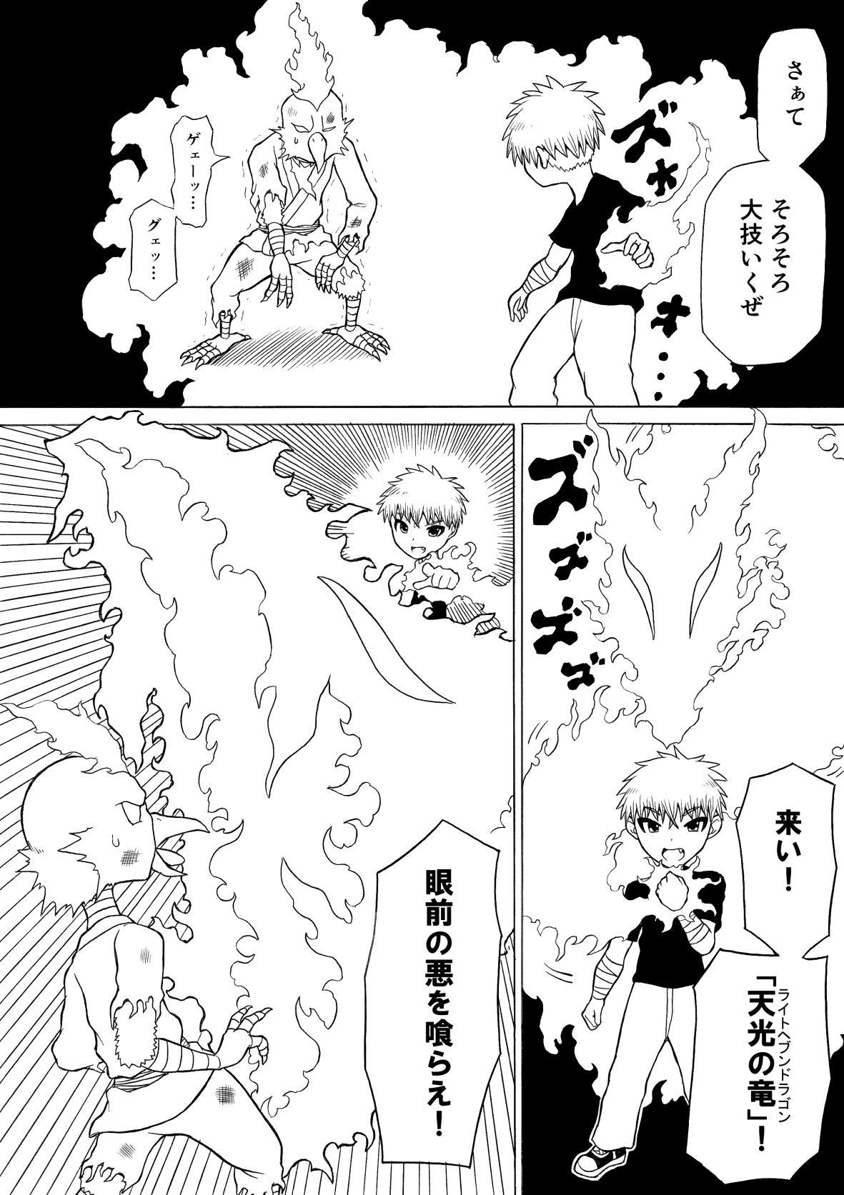 Hero haiboku 6