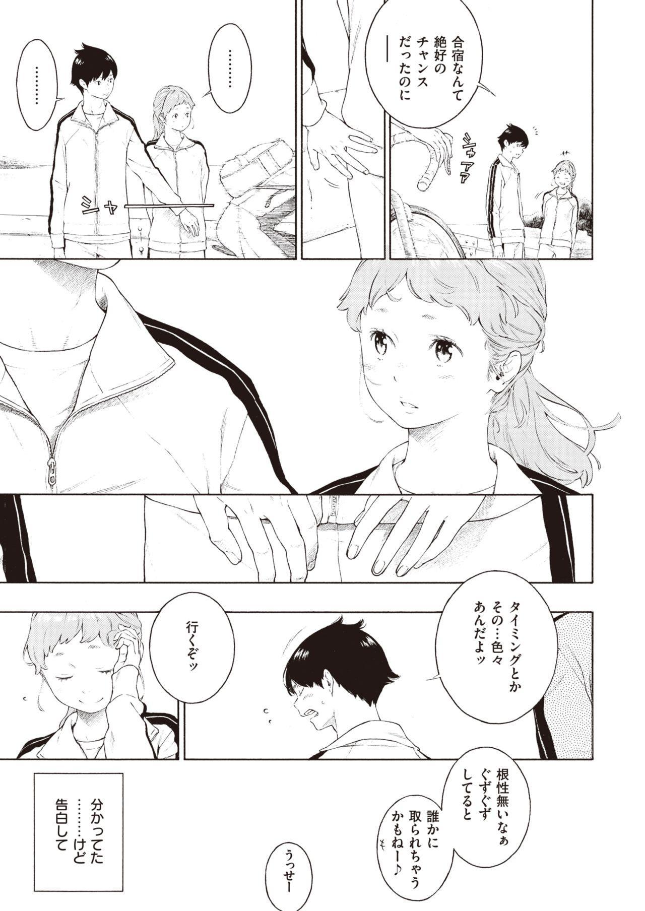 COMIC Kairakuten 2020-06 12