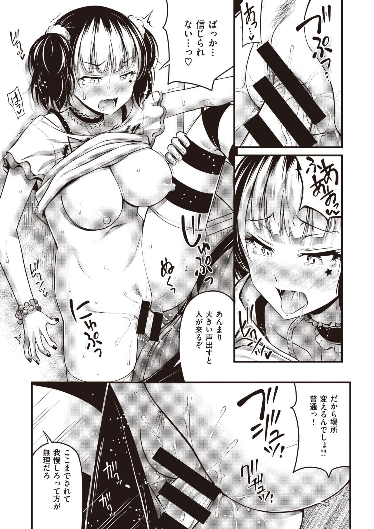 COMIC Kairakuten 2020-06 160