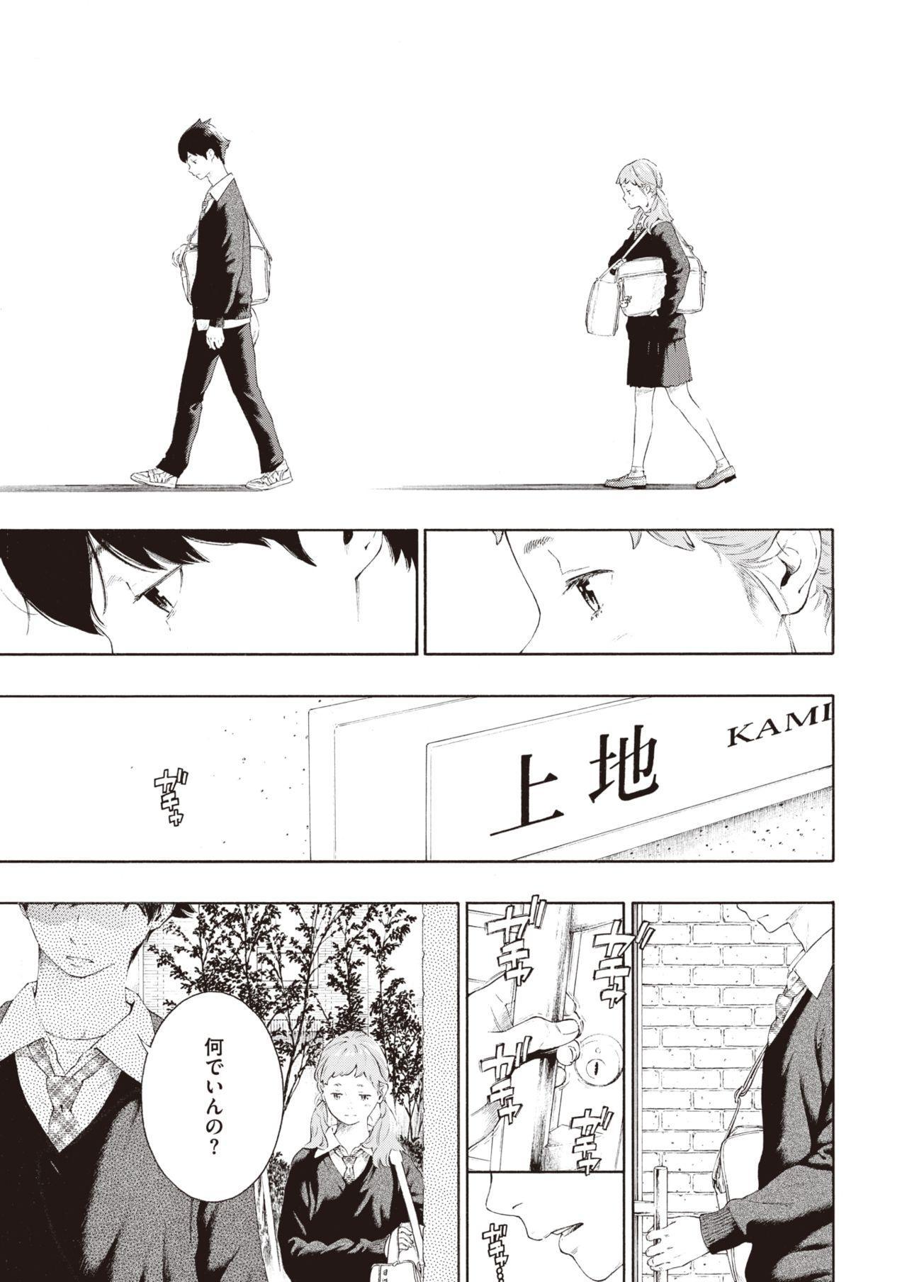 COMIC Kairakuten 2020-06 16